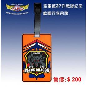 空軍第27作戰隊紀念行李吊牌